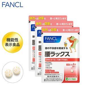 腰ラックス<機能性表示食品> 約90日分(徳用3袋セット) 【ファンケル 公式】|fancl-y
