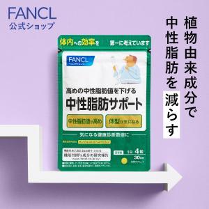 中性脂肪サポート<機能性表示食品> 約30日分 【ファンケル 公式】|fancl-y