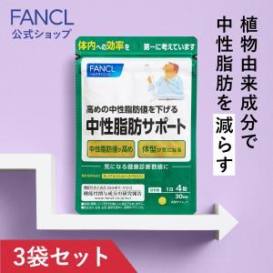 中性脂肪サポート<機能性表示食品> 約90日分(徳用3袋セット) 【ファンケル 公式】|fancl-y