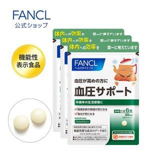 血圧サポート<機能性表示食品> 約90日分(徳用3袋セット) 【ファンケル 公式】|fancl-y