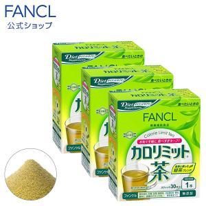 カロリミット茶 90本入り(徳用3個セット) 【ファンケル 公式】|fancl-y