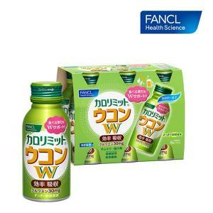 カロリミット ウコン ドリンクW 6本入り 【ファンケル 公式】|fancl-y