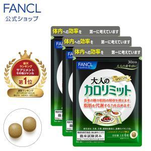ファンケル 公式 大人のカロリミット 約90日分(徳用3袋セ...