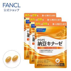 さらさらナットウキナーゼ 約90日分(徳用3袋セット) 【ファンケル 公式】|fancl-y