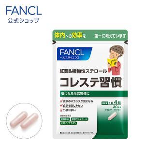紅麹&植物性ステロール コレステ習慣 約30日分 【ファンケル 公式】|fancl-y