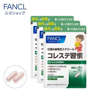 ファンケル 公式 紅麹&植物性ステロール コレステ習慣 約90日分(徳用3袋セット)