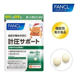 計圧サポート<機能性表示食品> 約30日分 【ファンケル 公式】|fancl-y