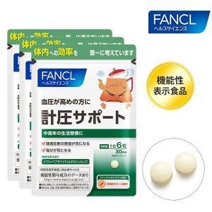 計圧サポート<機能性表示食品> 約90日分(徳用3袋セット) 【ファンケル 公式】|fancl-y