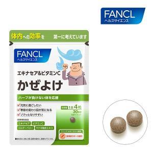 エキナセア&ビタミンC かぜよけ 約30日分 【ファンケル 公式】|fancl-y