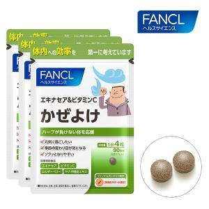 エキナセア&ビタミンC かぜよけ 約90日分(徳用3袋セット) 【ファンケル 公式】|fancl-y
