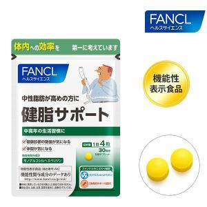 健脂サポート<機能性表示食品> 約30日分 【ファンケル 公式】|fancl-y