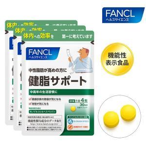 健脂サポート<機能性表示食品> 約90日分(徳用3袋セット) 【ファンケル 公式】|fancl-y