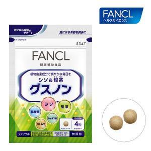 シソ&甜茶 グスノン 約30日分 【ファンケル 公式】 fancl-y