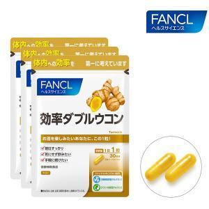 ファンケル 公式 効率ダブルウコン 約90日分(徳用3袋セッ...