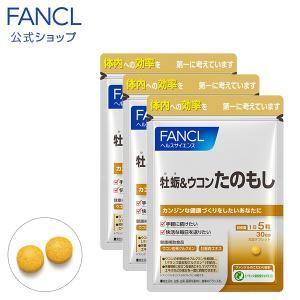 牡蛎&ウコン たのもし 約90日分(徳用3袋セット) 【ファンケル 公式】|fancl-y