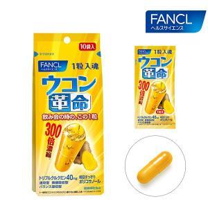 ウコン革命 10回分 【ファンケル 公式】|fancl-y