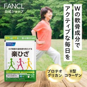 楽ひざ<機能性表示食品> 約30日分 【ファンケル 公式】|fancl-y