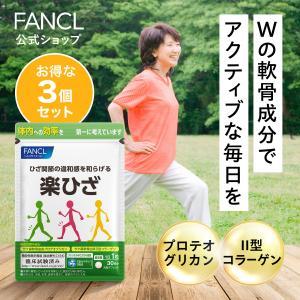 楽ひざ<機能性表示食品> 約90日分(徳用3袋セット) 【ファンケル 公式】|fancl-y
