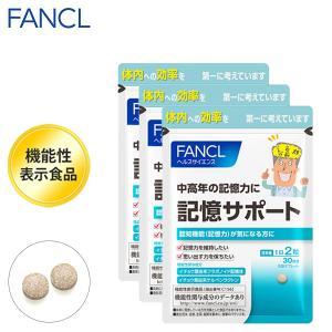 記憶サポート 約90日分(徳用3袋セット) 【ファンケル 公式】 fancl-y