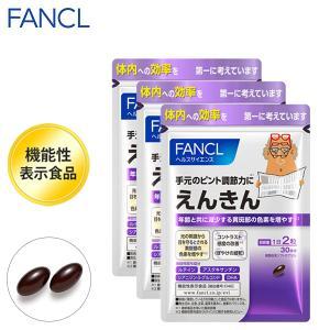 ファンケル えんきん<機能性表示食品> 約90日分(徳用3袋セット)