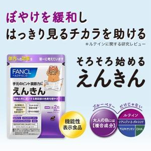 えんきん<機能性表示食品> 約90日分(徳用3袋セット) 【ファンケル 公式】|fancl-y|03