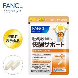 快腸サポート<機能性表示食品> 約30日分 【ファンケル 公式】|fancl-y