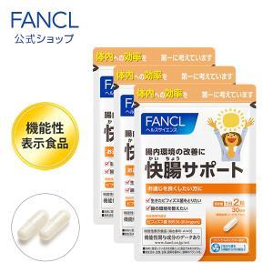 快腸サポート<機能性表示食品> 約90日分(徳用3袋セット) 【ファンケル 公式】|fancl-y