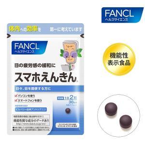 スマホえんきん<機能性表示食品> 約30日分 【ファンケル 公式】|fancl-y