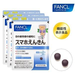 スマホえんきん<機能性表示食品> 約90日分(徳用3袋セット) 【ファンケル 公式】|fancl-y