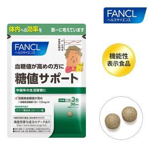 糖値サポート<機能性表示食品> 約30日分 【ファンケル 公式】|fancl-y