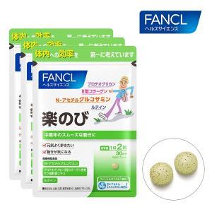 ファンケル 公式 楽のび 約90日分(徳用3袋セット)...