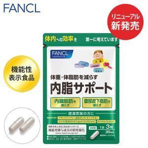 TVCMで話題/内脂サポート<機能性表示食品> 約30日分 送料無料 FANCL 体重 体脂肪 サプリメント