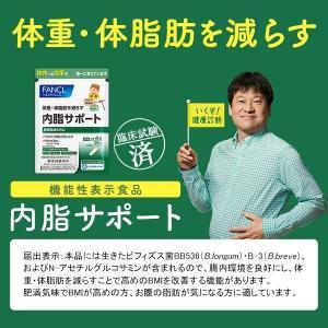 TVCMで話題/内脂サポート<機能性表示食品> 約90日分(徳用3袋セット) 【ファンケル 公式】送料無料 FANCL 体重 体脂肪 サプリメント fancl-y 04