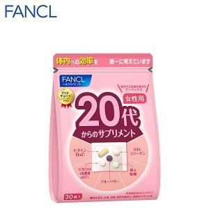 20代からのサプリメント 女性用 15〜30日分 【ファンケル 公式】[ FANCL サプリメント ...