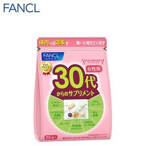 30代からのサプリメント 女性用 15〜30日分 【ファンケル 公式】[ FANCL サプリメント ...
