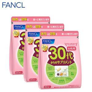 30代からのサプリメント 女性用 45〜90日分(徳用3個セット) 【ファンケル 公式】[ FANC...