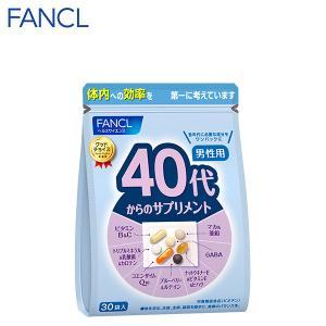 40代からのサプリメント 男性用 15〜30日分 【ファンケル 公式】[ FANCL サプリメント ...