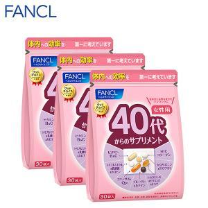40代からのサプリメント 女性用 栄養機能食品 45〜90日分 サプリメント ビタミン ミネラル 乳...