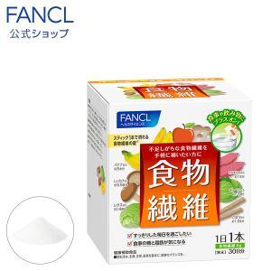 食物繊維 約30日分 【ファンケル 公式】 fancl-y