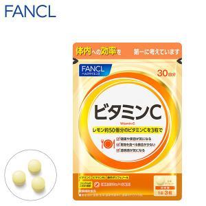 ビタミンC 約30日分 【ファンケル 公式】[FANCL サプリメント サプリ ビタミンサプリ ビタ...