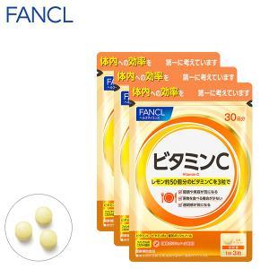 ビタミンC 約90日分(徳用3袋セット) 【ファンケル 公式】[FANCL サプリメント サプリ ビ...