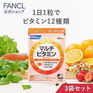マルチビタミン 約90日分(徳用3袋セット) 【ファンケル 公式】|fancl-y