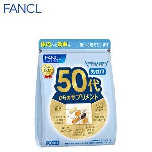 50代からのサプリメント 男性用 15〜30日分 【ファンケル 公式】[ FANCL サプリメント ...