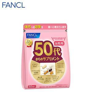 50代からのサプリメント 女性用 15〜30日分 【ファンケル 公式】[ FANCL サプリメント ...
