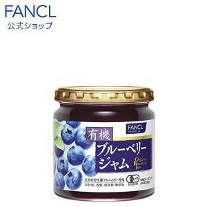 有機ブルーベリージャム 1個 【ファンケル 公式】|fancl-y