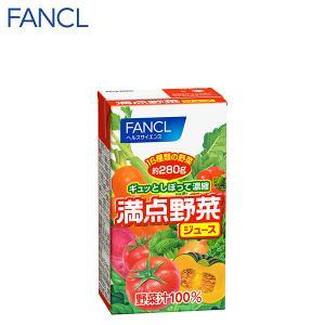 満点野菜ジュース 【ファンケル 公式】
