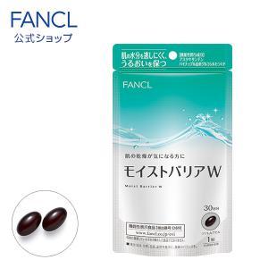 モイストバリアW 約30日分 【ファンケル 公式】|fancl-y