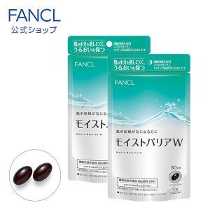 モイストバリアW 約60日分(2袋セット) 【ファンケル 公式】|fancl-y