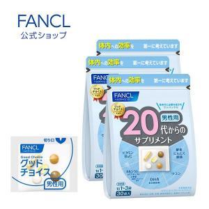 20代からのサプリメント 男性用 30〜90日分(徳用3個セット) 【ファンケル 公式】[FANCL...