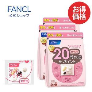 ファンケル 20代からのサプリメント 女性用 30〜90日分(徳用3個セット)